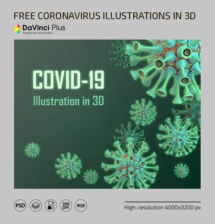 Коронавирус 3d скачать