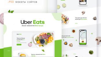 Макет для сайта доставки еды