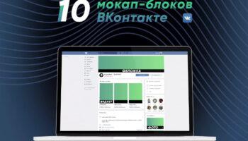 Мокапы группы ВКонтакте